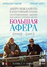 Постер к фильму «Большая афера»
