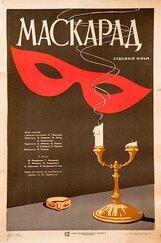 Постер к фильму «Маскарад»