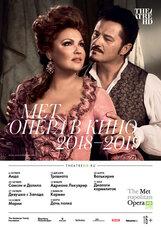 Постер к фильму «TheatreHD: Аида»