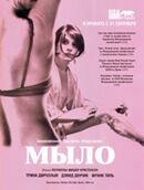 Постер к фильму «Мыло»