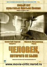 Постер к фильму «Человек, которого не было»