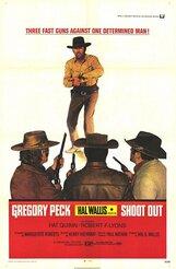 Постер к фильму «Отстрел»