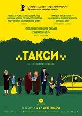 Постер к фильму «Такси»