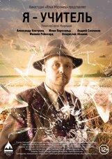 Постер к фильму «Я – Учитель»