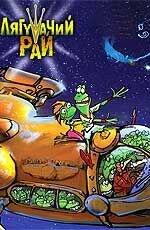Постер к фильму «Лягушачий рай»