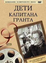 Постер к фильму «Дети капитана Гранта»