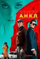 Постер к фильму «Агенты А.Н.К.Л.»