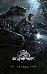 Постер к фильму «Мир Юрского периода 3D»