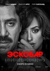 Постер к фильму «Эскобар»