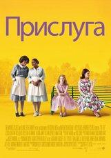 Постер к фильму «Прислуга»