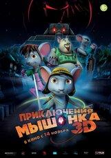 Постер к фильму «Приключения мышонка 3D»