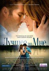 Постер к фильму «Лучшее во мне»