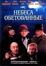 Постер к фильму «Небеса обетованные»