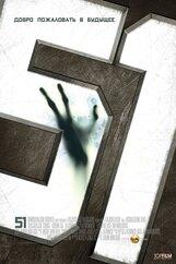 Постер к фильму «51»