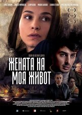 Постер к фильму «Женщина моей жизни»