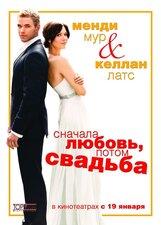 Постер к фильму «Сначала любовь, потом свадьба»