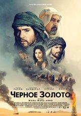 Постер к фильму «Черное золото»