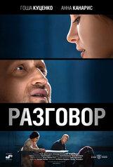 Постер к фильму «Разговор»