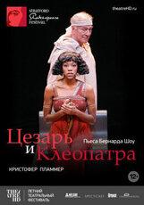 Постер к фильму «Цезарь и Клеопатра»