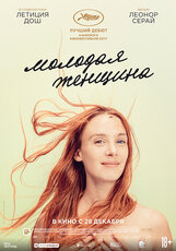 Постер к фильму «Молодая женщина»