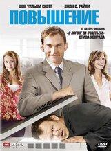 Постер к фильму «Повышение»