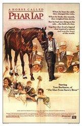 Постер к фильму «Фар Лэп: Путь к победе»
