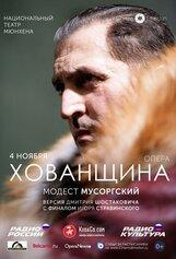 Постер к фильму «Хованщина»