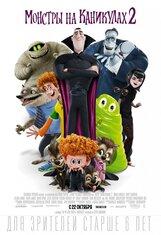 Постер к фильму «Монстры на каникулах 2 3D»