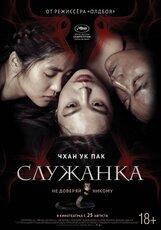Постер к фильму «Служанка»
