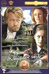 Постер к фильму «Дворянское гнездо»