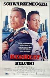Постер к фильму «Красная жара»