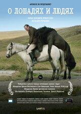 Постер к фильму «О лошадях и людях»