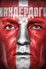 Постер к фильму «Андердог»