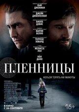 Постер к фильму «Пленницы»