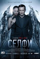 Постер к фильму «Селфи»