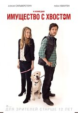 Постер к фильму «Имущество с хвостом»