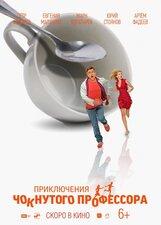 Постер к фильму «Приключения чокнутого профессора»