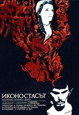 Постер к фильму «Иконостас»