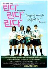 Постер к фильму «Линда, Линда, Линда»