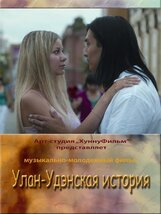 Постер к фильму «Улан-Удэнская история»