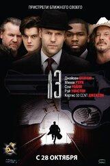 Постер к фильму «13»