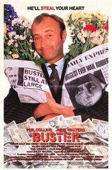Постер к фильму «Бастер»