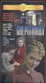 Постер к фильму «Сверстницы»