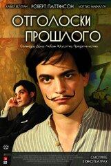 Постер к фильму «Отголоски прошлого»
