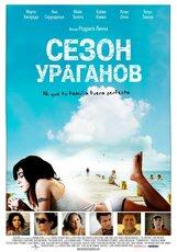 Постер к фильму «Сезон ураганов»