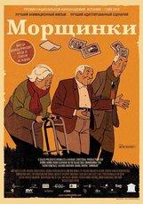 Постер к фильму «Морщинки»