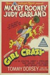 Постер к фильму «Сумасшедшая девчонка»