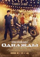 Постер к фильму «Однажды»