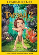 Постер к фильму «Тарзан-2»