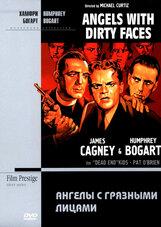 Постер к фильму «Ангелы с грязными лицами»